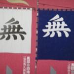 榊原康政の旗印「無」にこめられた意味