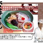 日本人で初めてラーメンを食べたのは水戸黄門こと、徳川光圀だった!?
